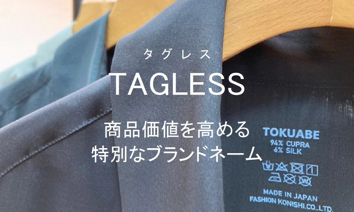 タグレスでもっと特別なブランドネームを!