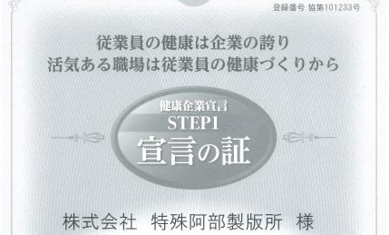 健康企業宣言5.jpg