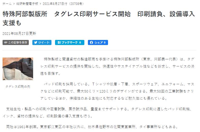 繊研新聞に当社の記事が掲載されました!