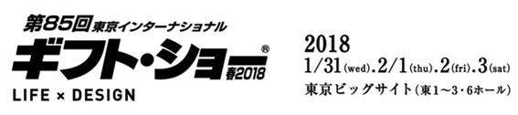 『ギフト・ショー 春2018 LIFE×DESIGN』に出展いたします!