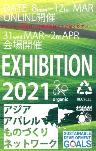 「アジアアパレルものづくりネットワーク(AAP)2021展示会」に出展します!