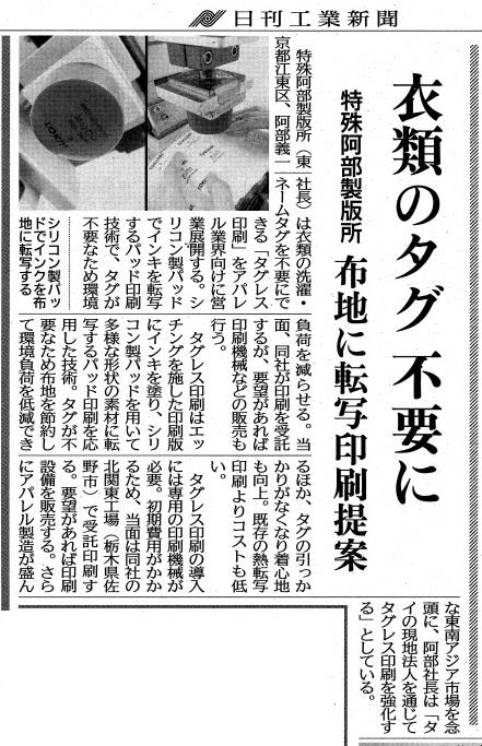 21.07.01_日刊工業新聞3.jpg