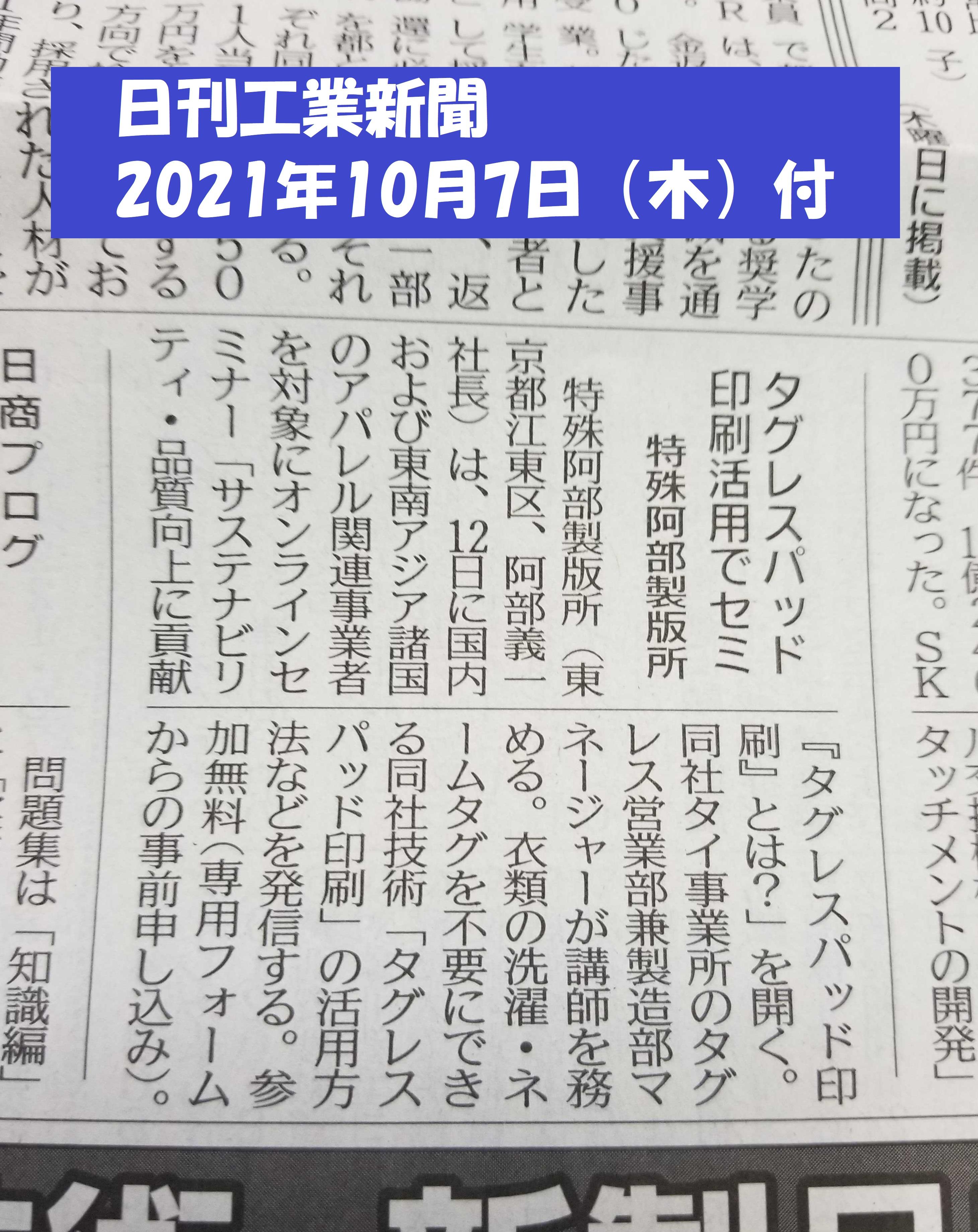 21.10.07_日刊工業新聞記事.jpg