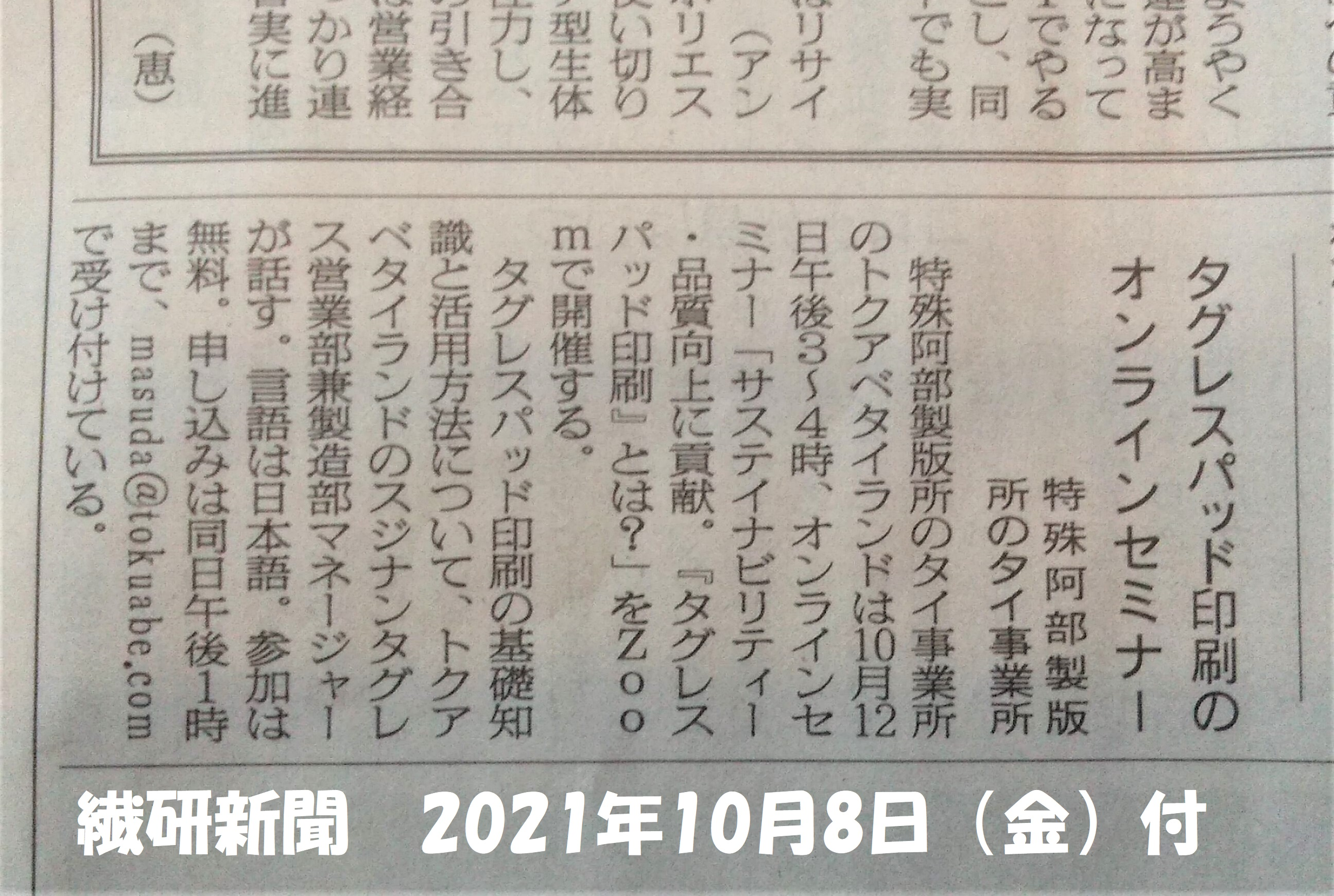 21.10.08_繊研新聞記事.jpg