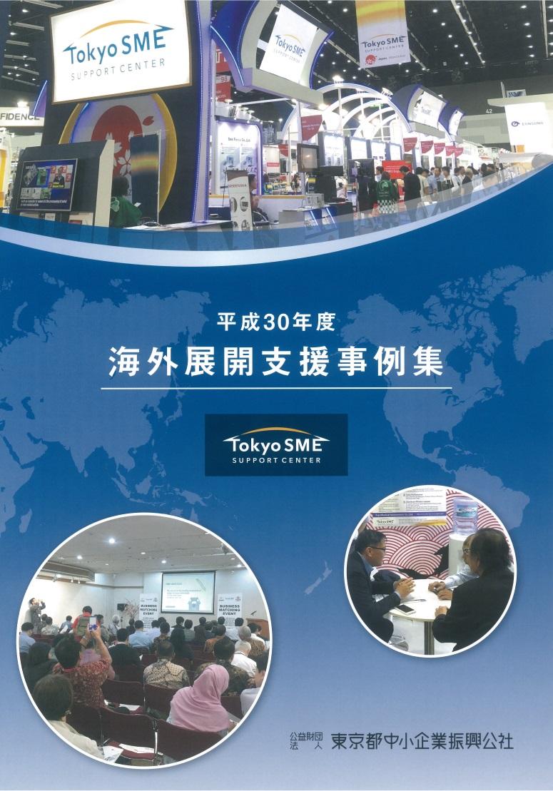 Tokyo SMEの冊子に掲載されました!