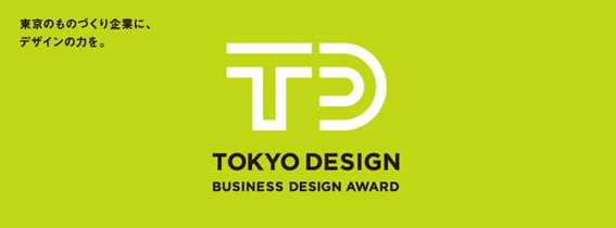 【 2018年度 東京ビジネスデザインアワード「テーマ賞」を受賞いたしました!】