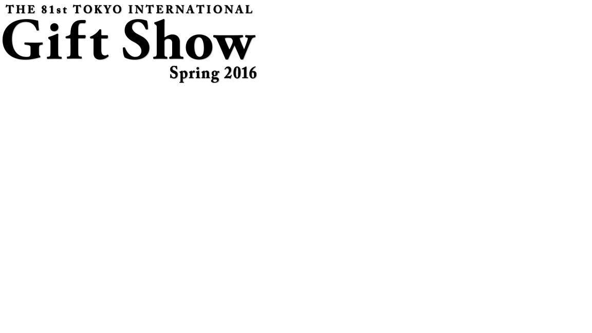 「東京インターナショナル・ギフト・ショー春2016」に出展します